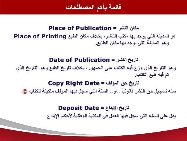 النشر مكان=Place of Publication الطبع مكان بخالف ،الناشر مكتب بها يوجد التي المدينة هوPlace of Pri...