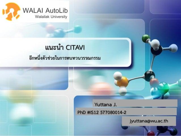 แนะนำ CITAVI Yuttana J. อีกหนึ่งตัวช่วยในกำรทบทวนวรรณกรรม PhD #IS12 577080014-2 jyuttana@wu.ac.th 1
