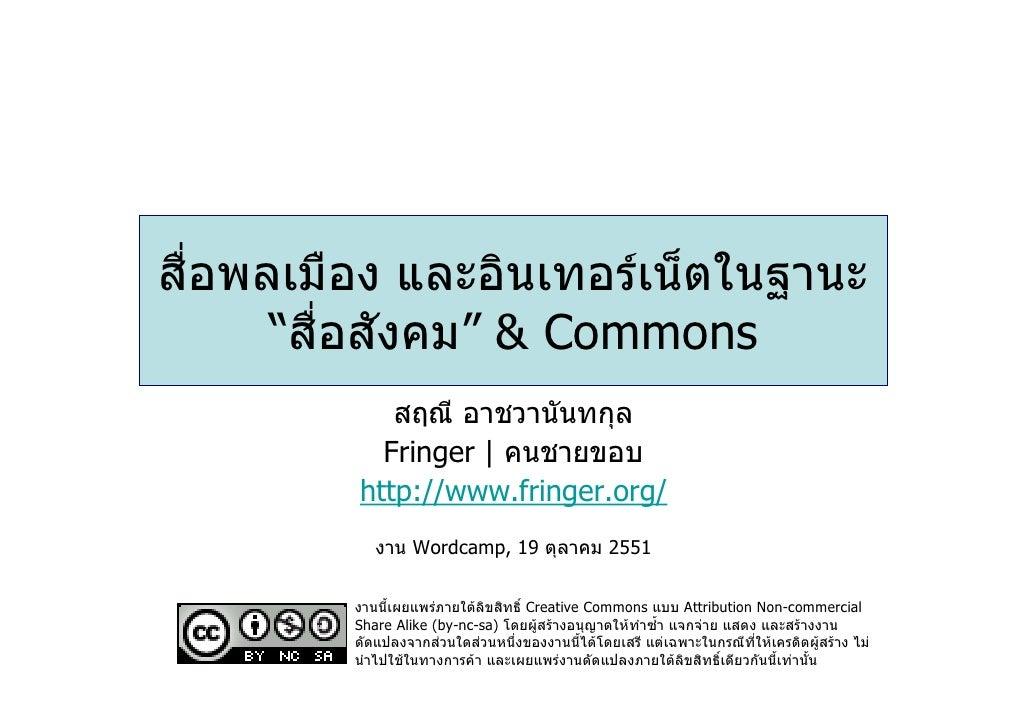 """สื่อพลเมือง และอินเทอรเน็ตในฐานะ       """"สื่อสังคม"""" & Commons             สฤณี อาชวานันทกุล            Fringer   คนชายขอบ ..."""