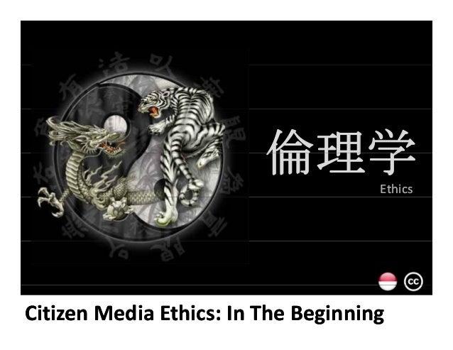 p aa t i e n c e 倫理学倫理学EthicsEthics CitizenMediaEthics:InTheBeginningCitizenMediaEthics:InTheBeginning