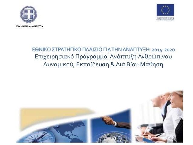ΕΘΝΙΚΟ ΣΤΡΑΤΗΓΙΚΟ ΠΛΑΙΣΙΟ ΓΙΑ ΤΗΝ ΑΝΑΠΤΥΞΗ 2014-2020  Επιχειρησιακό Πρόγραμμα Ανάπτυξη Ανθρώπινου  Δυναμικού, Εκπαίδευση &...