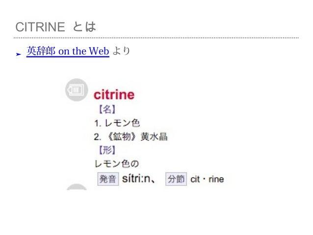 CITRINE とは ➤ 英辞郎 on the Web より