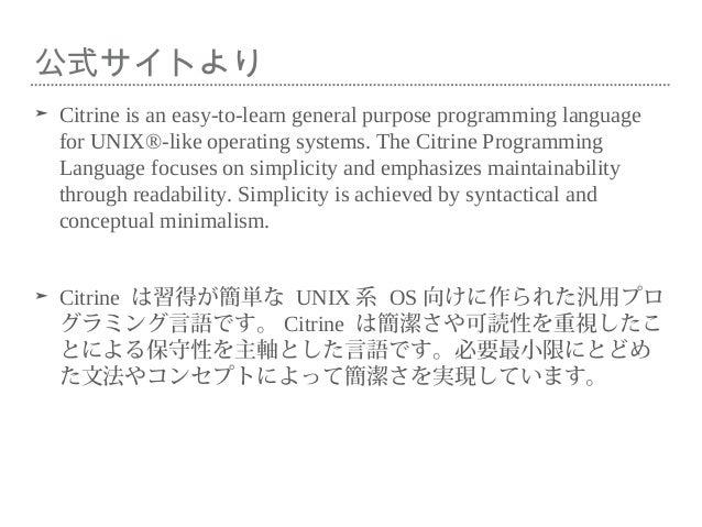 公式サイトより ➤ Citrine is an easy-to-learn general purpose programming language for UNIX®-like operating systems. The Citrine P...