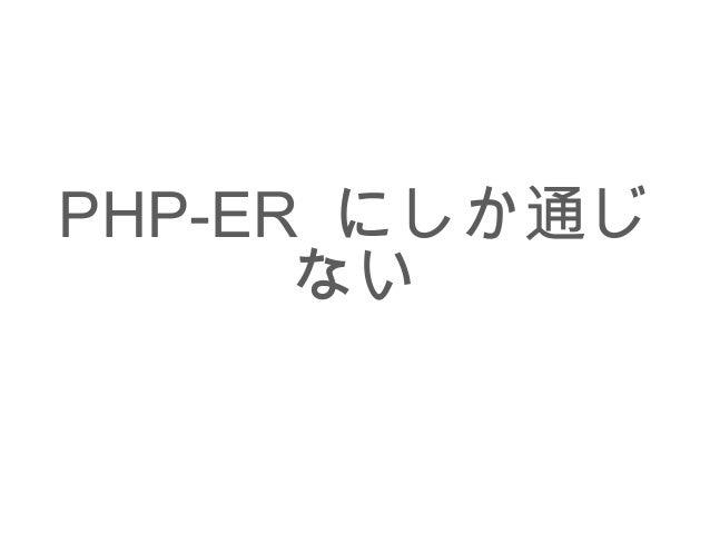 PHP-ER にしか通じ ない