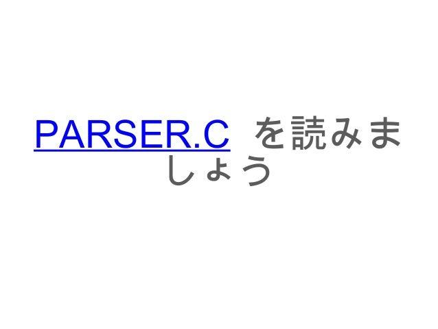 PARSER.C を読みま しょう