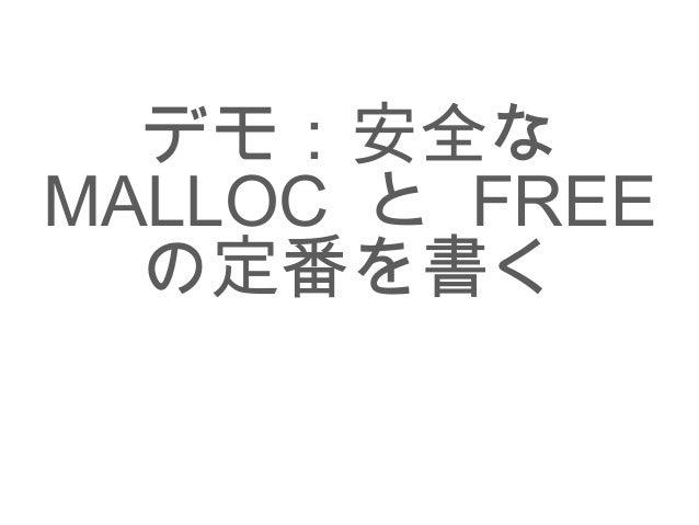 デモ:安全な MALLOC と FREE の定番を書く