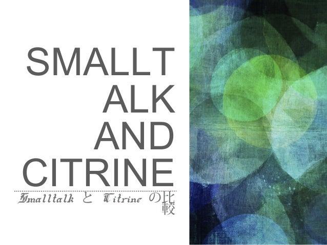 SMALLT ALK AND CITRINESmalltalk と Citrine の比 較