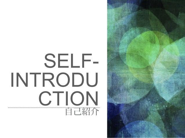 SELF- INTRODU CTION自己紹介