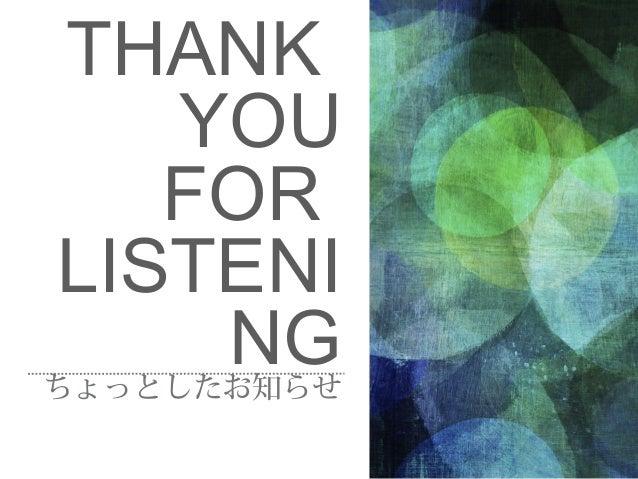 THANK YOU FOR LISTENI NGちょっとしたお知らせ