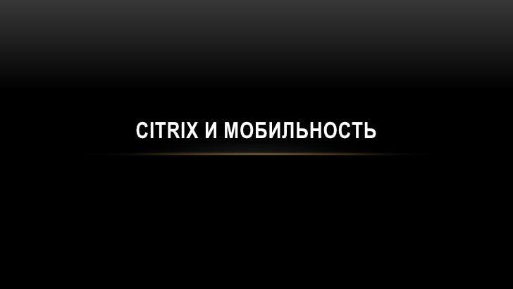 Citrix и мобильность<br />