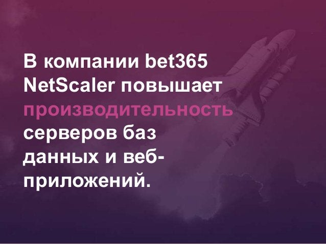 В компании bet365 NetScaler повышает производительность серверов баз данных и веб- приложений.
