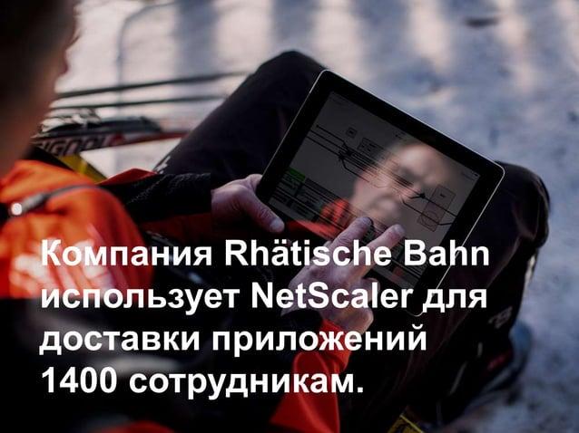 Компания Rhätische Bahn использует NetScaler для доставки приложений 1400 сотрудникам.