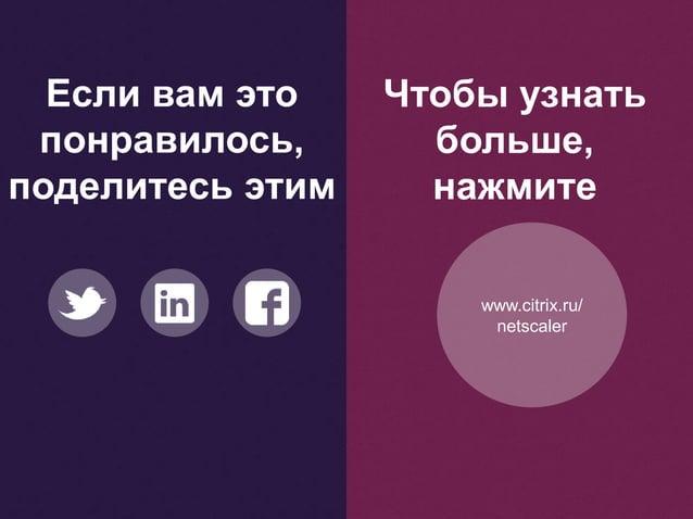 Если вам это понравилось, поделитесь этим Чтобы узнать больше, нажмите www.citrix.ru/ netscaler