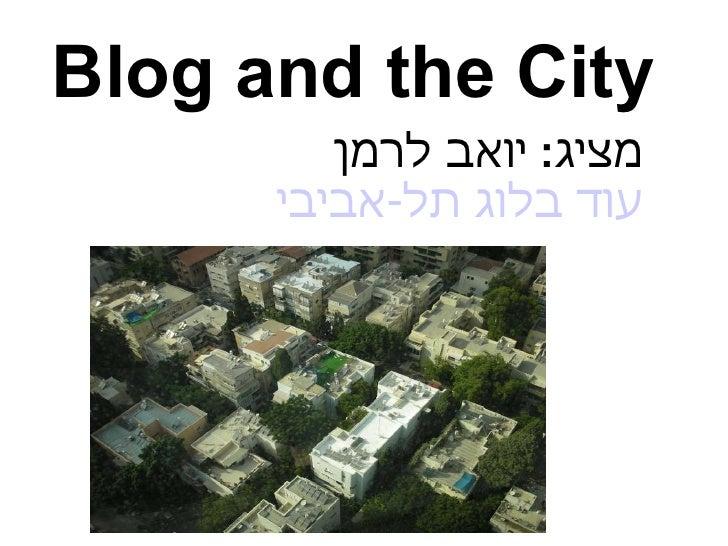 Blog and the City מציג :  יואב לרמן עוד בלוג תל-אביבי