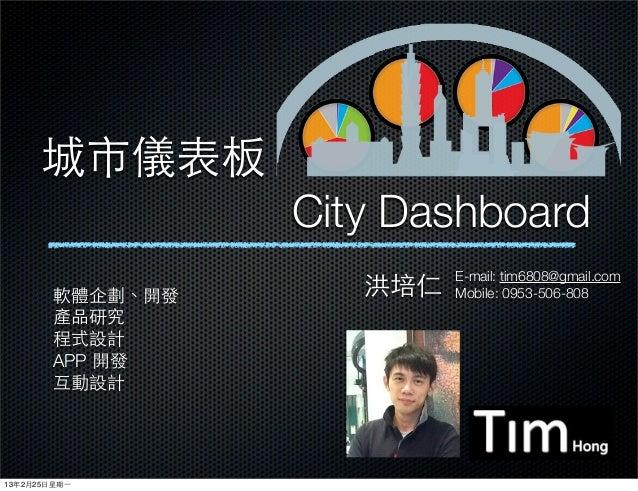 城市儀表板                  City Dashboard                           E-mail: tim6808@gmail.com        軟體企劃、開發      洪培仁   Mobile...