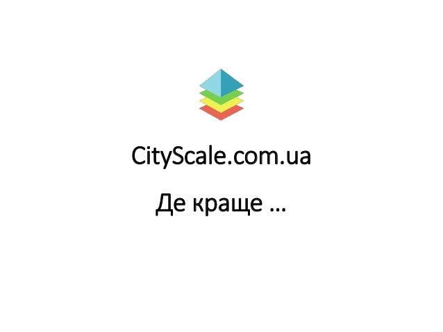 CityScale.com.ua Де краще …