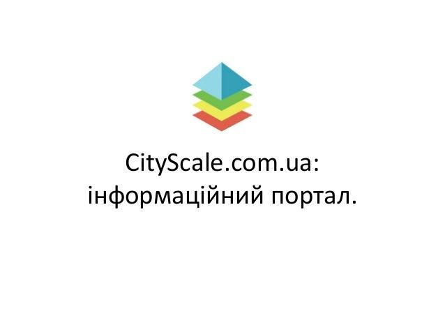 СityScale.com.ua: інформаційний портал.