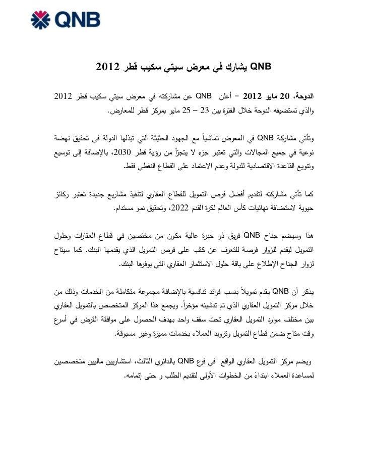  QNBيشارك في معرض سيتي سكيب قطر 2012الدوحة، 12 مايو 2012 - أعلن  QNBعن مشاركته في معرض سيتي سكيب قطر 2122         ...