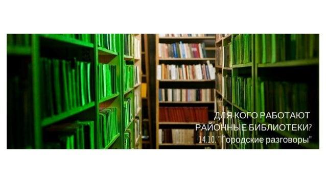 Исследование востребованности и текущего состояния библиотек г. Бишкек проект «Новая жизнь городских библиотек» Бишкек 2015
