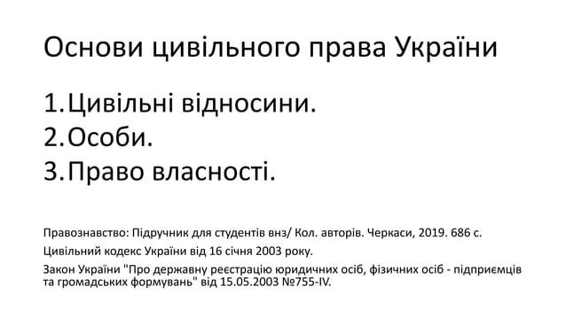 Основи цивільного права України 1.Цивільні відносини. 2.Особи. 3.Право власності. Правознавство: Підручник для студентів в...
