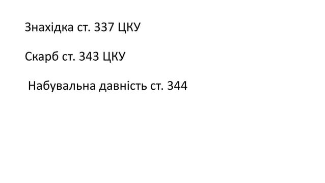 Знахідка ст. 337 ЦКУ Скарб ст. 343 ЦКУ Набувальна давність ст. 344