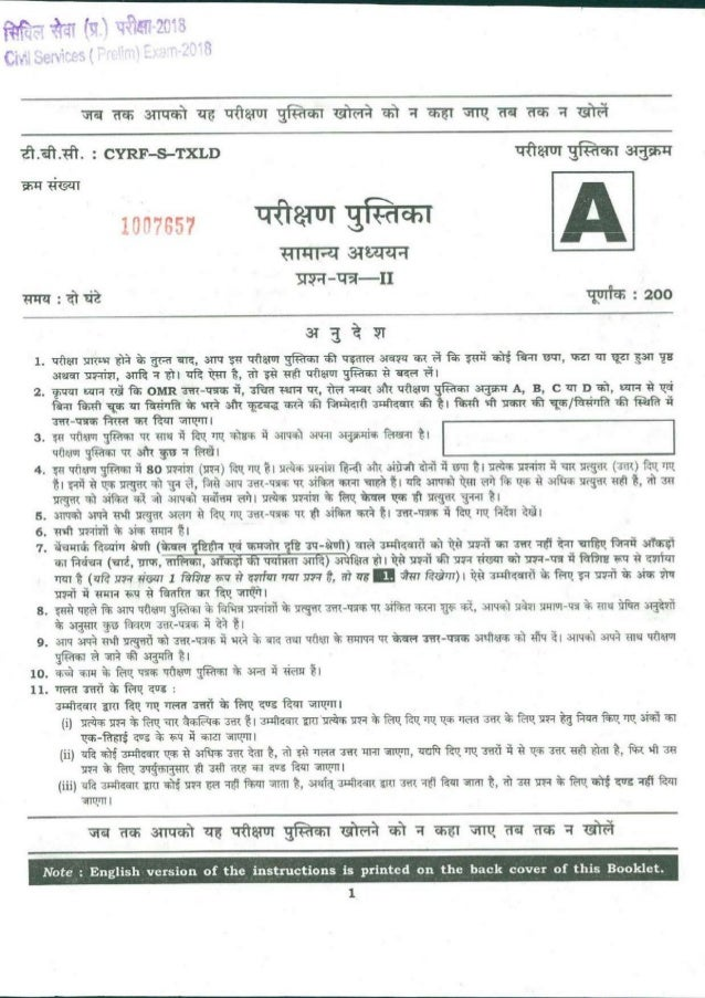 Civil Service 2018 Prelims Previous Question Paper - 2