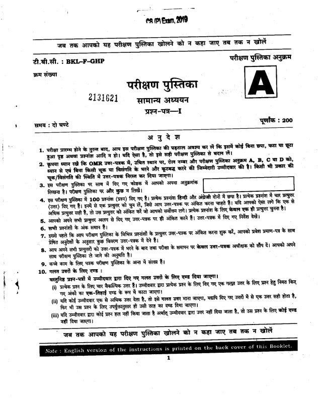 Civil Service 2019 Prelims Previous Question Paper - 1