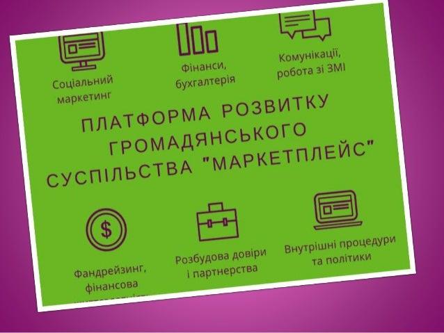 «МАРКЕТПЛЕЙС» - це платформа для промоції культури організаційного розвитку серед громадських та благодійних організацій. ...
