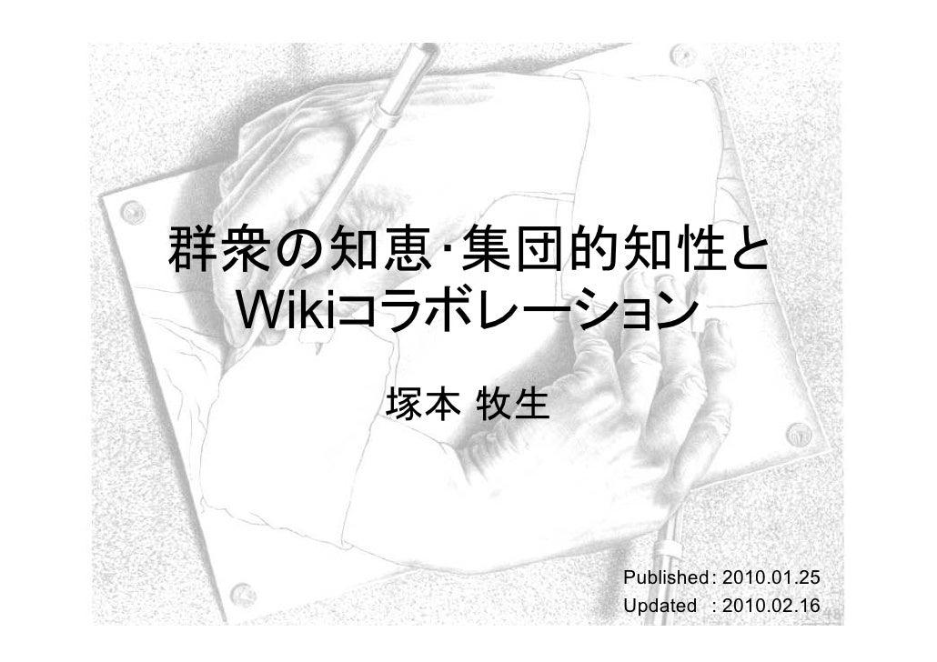 群衆の知恵・集団的知性と  Wikiコラボレーション     塚本 牧生                Published : 2010.01.25             Updated : 2010.02.16