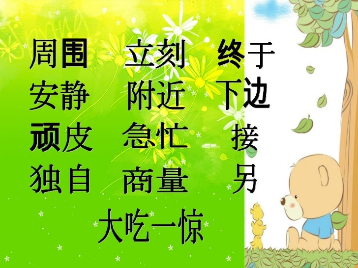 zhōu wéi            (Surrounding)  环绕中心的地方。 同义词:四周 配词:学校周围、院子周围  例句: 1 、周围的田地渐渐变成          了房子。      2 、周围没有一个人。