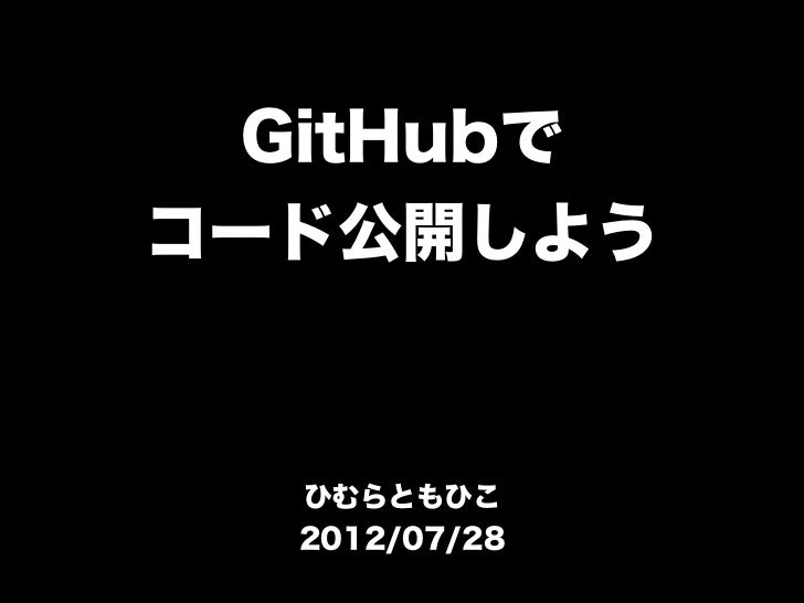 GitHubでコード公開しよう  ひむらともひこ  2012/07/28