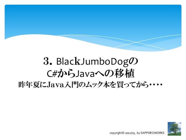 3.BlackJumboDogの     C#からJavaへの移植昨年夏にJava入門のムック本を買ってから・・・・               copyright© 2011/03.. by SAPPOROWORKS