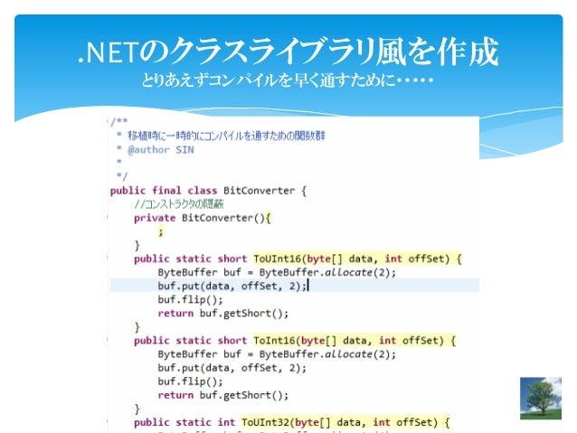 .NETのクラスライブラリ風を作成  とりあえずコンパイルを早く通すために・・・・・