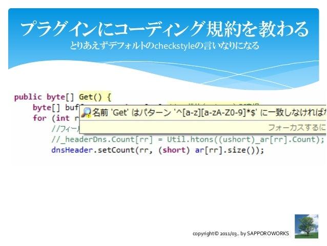 プラグインにコーディング規約を教わる   とりあえずデフォルトのcheckstyleの言いなりになる                     copyright© 2011/03.. by SAPPOROWORKS