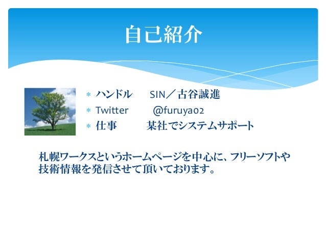 自己紹介      ハンドル      SIN/古谷誠進      Twitter    @furuya02      仕事        某社でシステムサポート札幌ワークスというホームページを中心に、フリーソフトや技術情報を発信させて頂...