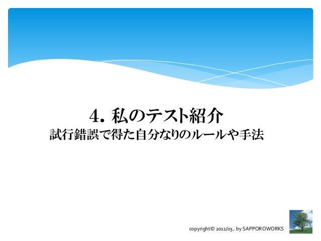 4.私のテスト紹介試行錯誤で得た自分なりのルールや手法           copyright© 2011/03.. by SAPPOROWORKS