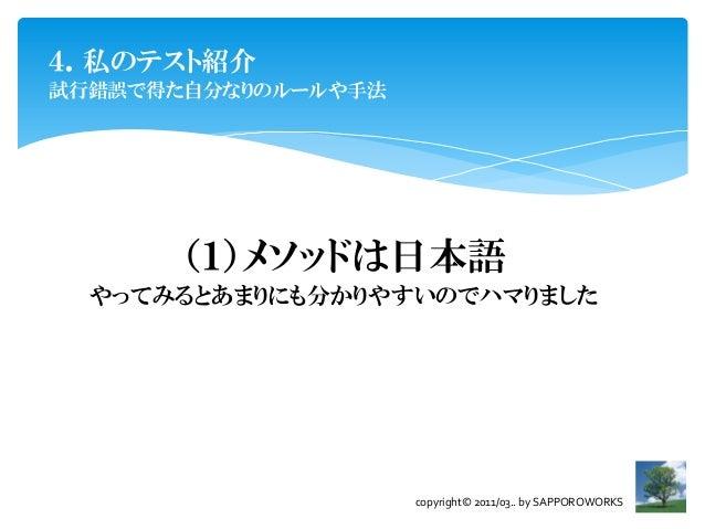4.私のテスト紹介試行錯誤で得た自分なりのルールや手法       (1)メソッドは日本語  やってみるとあまりにも分かりやすいのでハマりました                     copyright© 2011/03.. by SAPPO...