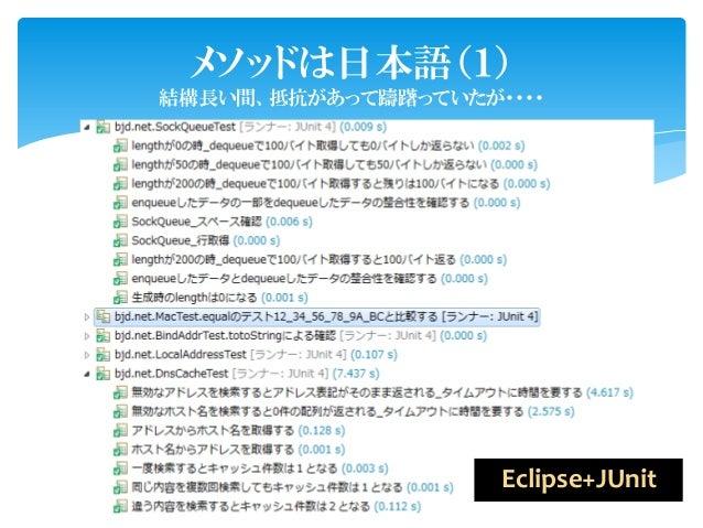 メソッドは日本語(1)結構長い間、抵抗があって躊躇っていたが・・・・                    Eclipse+JUnit