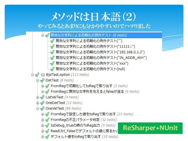 メソッドは日本語(2)やってみるとあまりにも分かりやすいのでハマりました                  ReSharper+NUnit