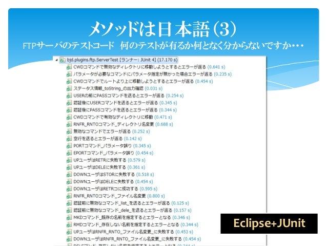 メソッドは日本語(3)FTPサーバのテストコード 何のテストが有るか何となく分からないですか・・・                            Eclipse+JUnit
