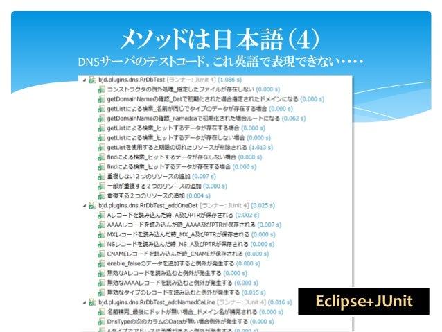 メソッドは日本語(4)DNSサーバのテストコード、これ英語で表現できない・・・・                       Eclipse+JUnit