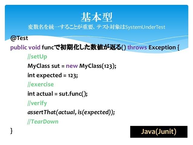 基本型     変数名を統一することが重要、テスト対象はSystemUnderTest@Testpublic void funcで初期化した数値が返る() throws Exception {      //setUp      MyClass...