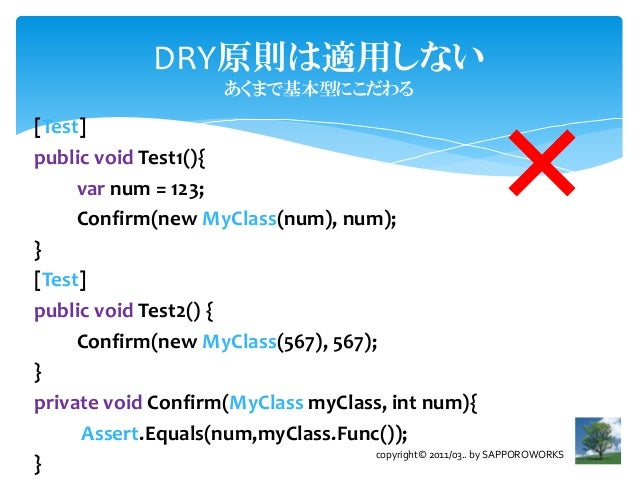 DRY原則は適用しない                         あくまで基本型にこだわる                                                             ×[Test]public...