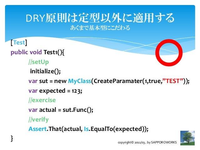 DRY原則は定型以外に適用する                        あくまで基本型にこだわる                                                           〇[Test]publi...