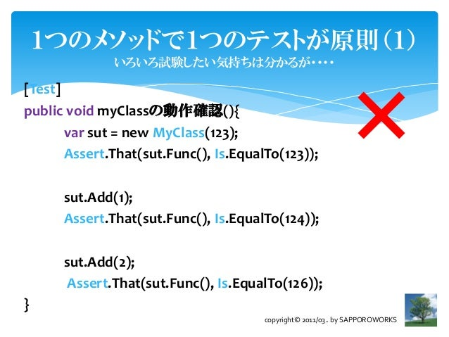 1つのメソッドで1つのテストが原則(1)              いろいろ試験したい気持ちは分かるが・・・・                                                            ×[Test]...