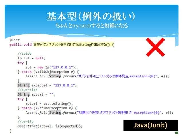 基本型(例外の扱い)ちゃんとtry-catchすると複雑になる                                    ×                                Java(Junit)           ...
