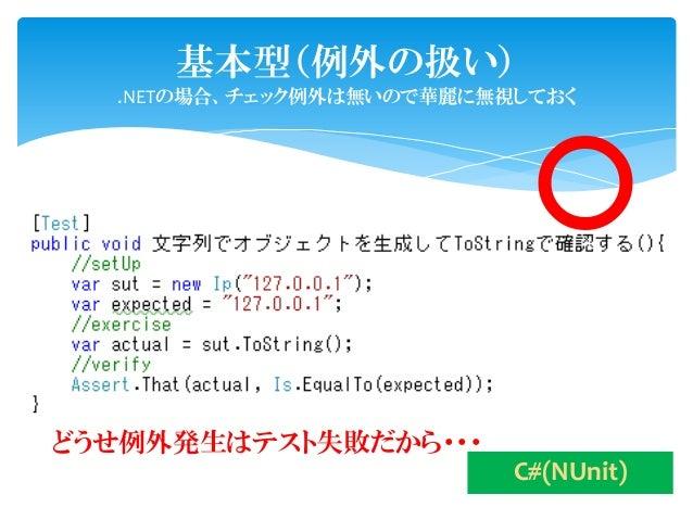 基本型(例外の扱い)  .NETの場合、チェック例外は無いので華麗に無視しておく                           〇どうせ例外発生はテスト失敗だから・・・                          C#(NUnit)