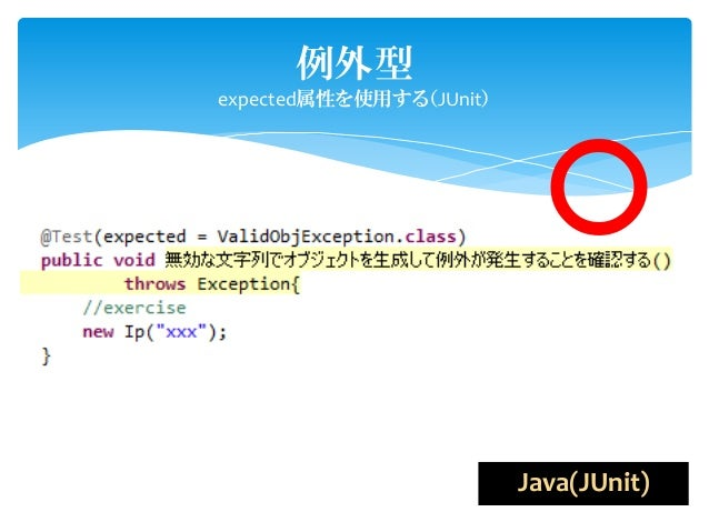 例外型expected属性を使用する(JUnit)                          〇                         Java(JUnit)