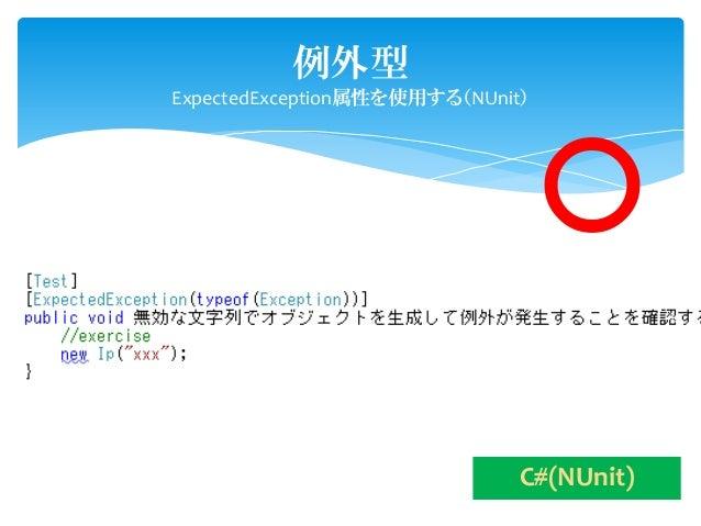 例外型ExpectedException属性を使用する(NUnit)                                  〇                              C#(NUnit)