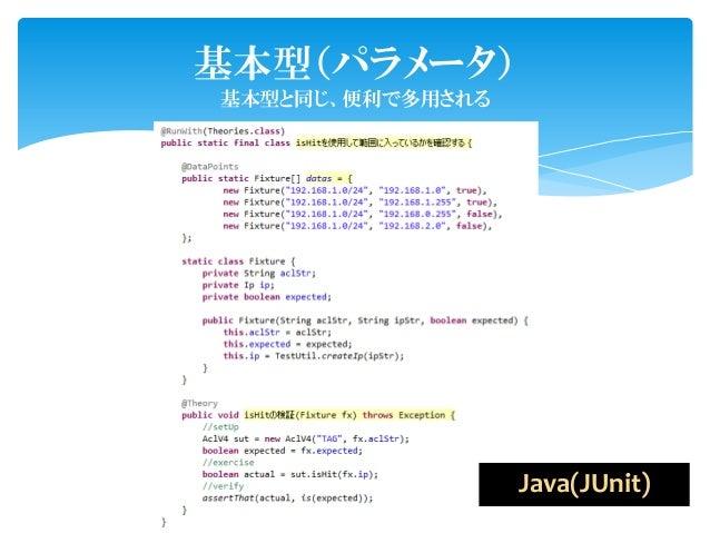 基本型(パラメータ)基本型と同じ、便利で多用される                  Java(JUnit)